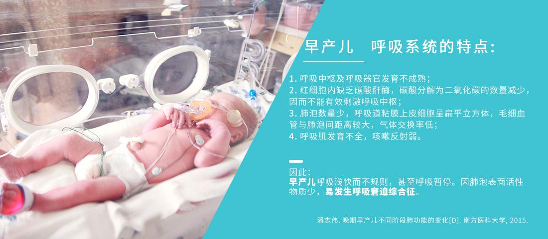 早产儿呼吸系统特点
