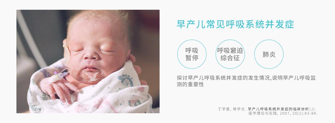 早产儿呼吸系统常见并发症