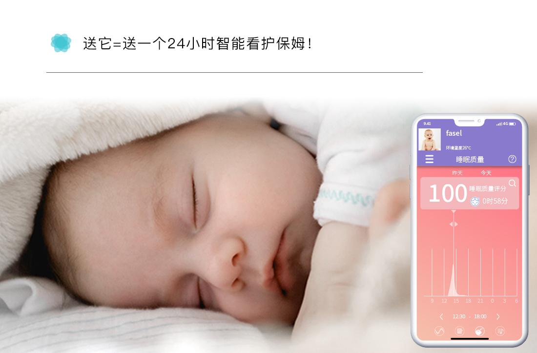 满月宝宝送礼就送它=送一个24小时智能看护保姆!