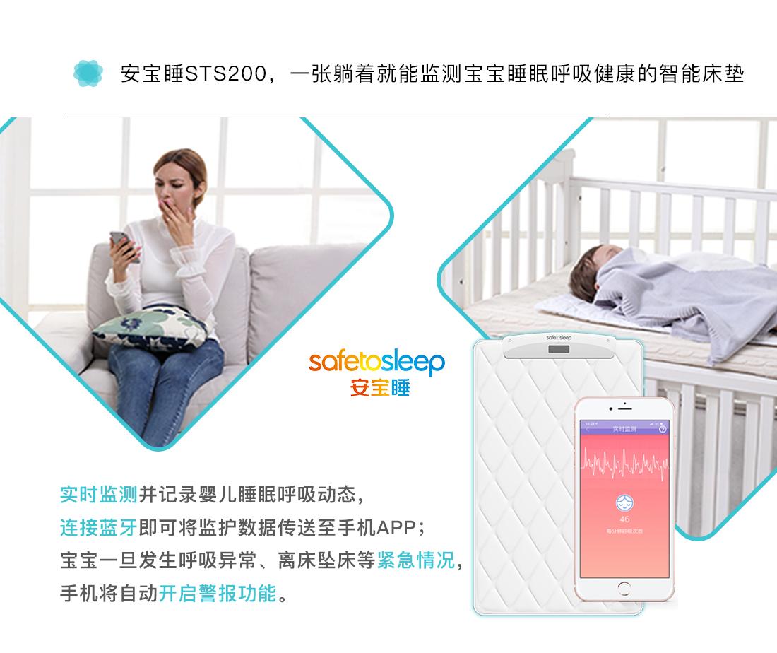 一张躺着就能监测宝宝睡眠呼吸健康的智能床垫