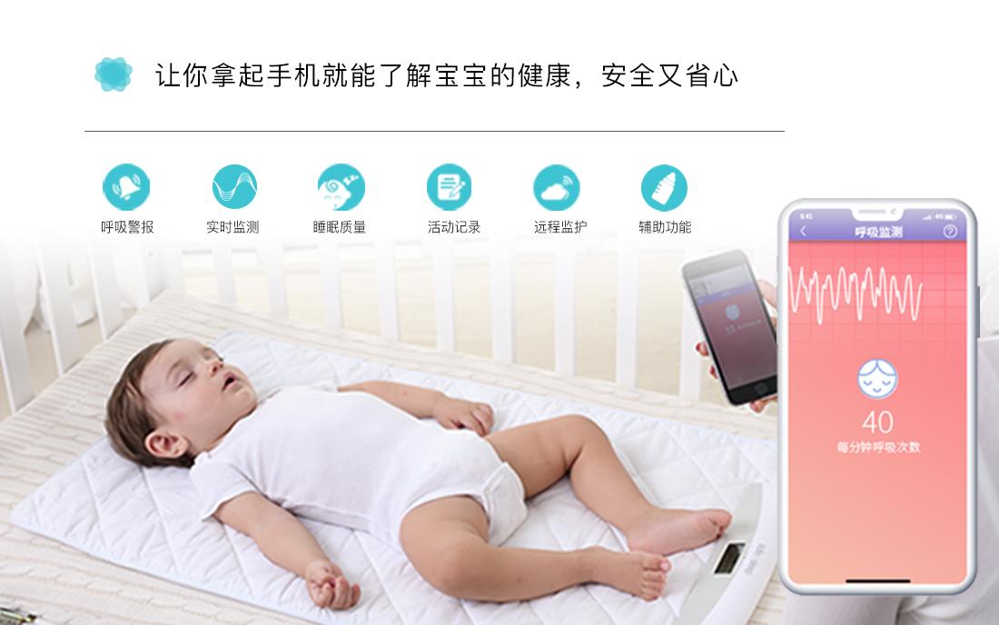 新生儿送礼,让新手父母通过手机就能了解宝宝的健康,安全又省心